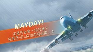 MAYDAY! 2 空中惊魂软件截图0