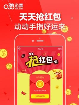 国内最大的彩票app_下载app送18彩金金送38