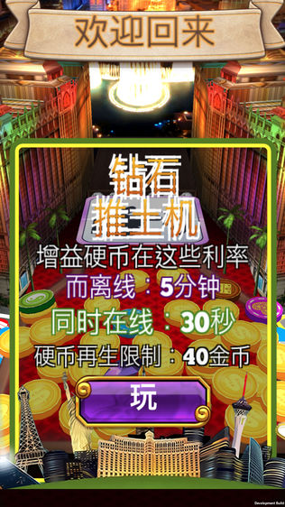 免费电玩城钻石推币机游戏软件截图0