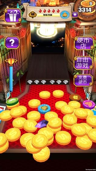 免费电玩城钻石推币机游戏软件截图1