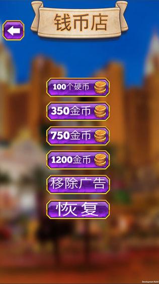 免费电玩城钻石推币机游戏软件截图2