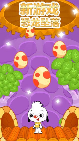 PlayKids Party软件截图2