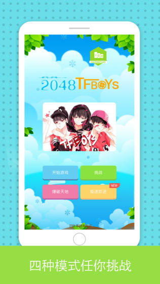 2048 for TFBOYS