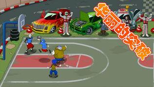 篮球游戏软件截图1