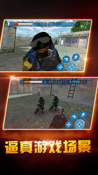 射击穿越火线·全民反恐枪王:热血狙击枪战铁血重装免费游戏软件截图2