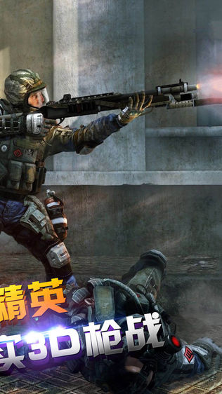 射击穿越火线·全民反恐枪王:热血狙击枪战铁血重装免费游戏软件截图1