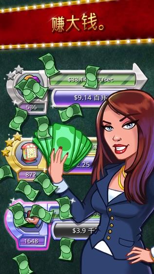 点击致富: 赌场帝国(免费)软件截图2