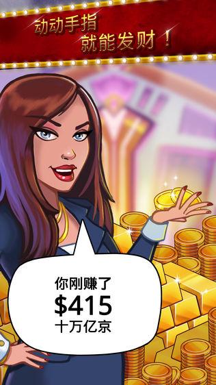 点击致富: 赌场帝国(免费)软件截图1