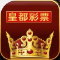皇都彩票平台软件