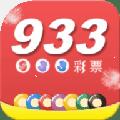 933彩票官方版