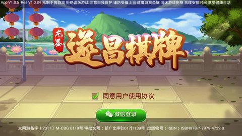 龙鉴遂昌棋牌软件截图2