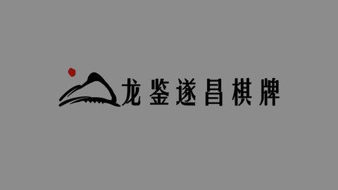 龙鉴遂昌棋牌软件截图0