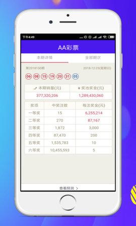 AA彩票助手软件截图1