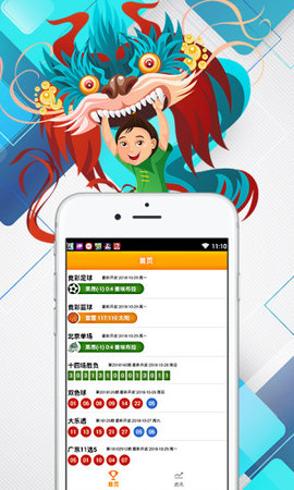49彩票网软件截图1