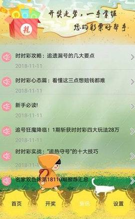 宝马彩票客户端软件截图2