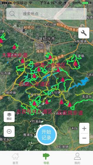 登山越岭软件截图0