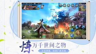 轩辕剑online软件截图1