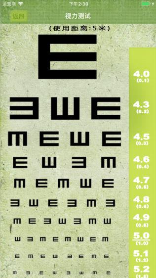 护眼卫士软件截图2