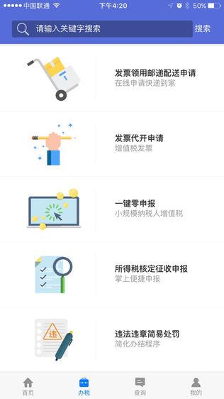 我的江苏税务软件截图2
