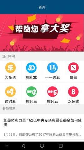 国民彩票app软件截图0