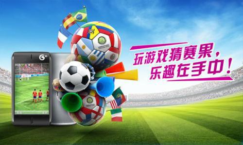世界杯足球竞彩软件软件合辑