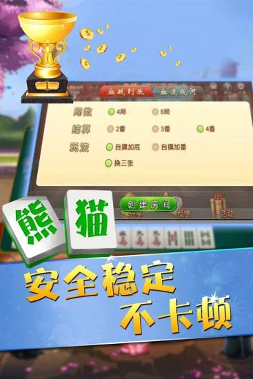 熊猫四川麻将软件截图1