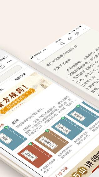 中医古籍软件截图1