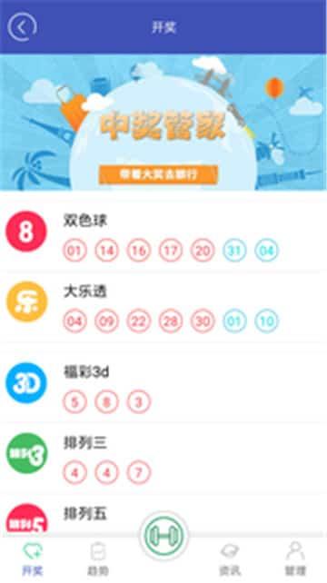 248彩票软件截图1