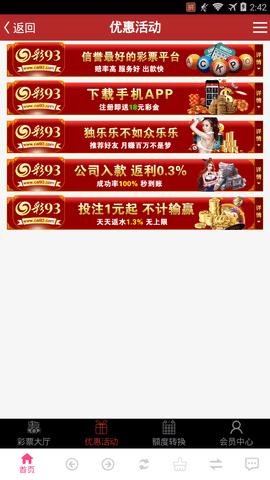 93彩票软件截图1