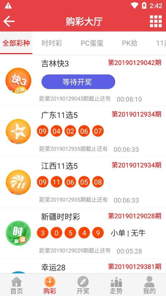九万彩票软件截图0