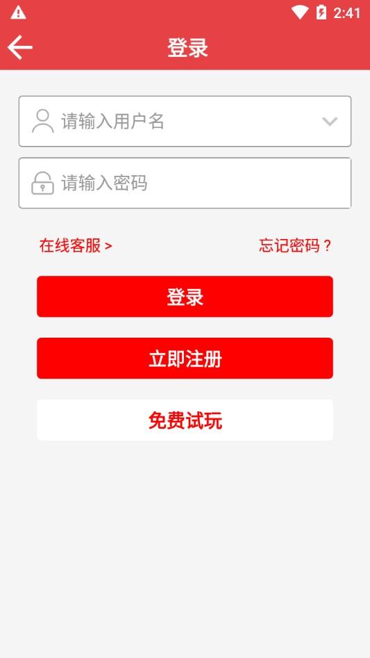 九万彩票软件截图2