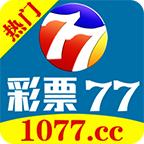 彩票77最新版