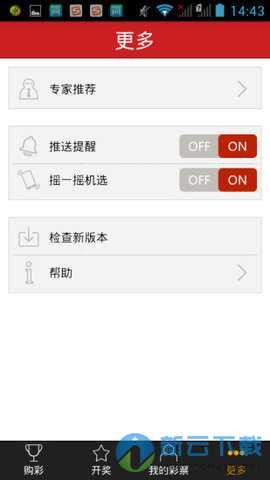 手机福彩app软件截图0