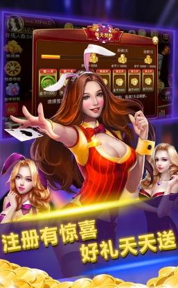 凤凰山庄棋牌软件截图2
