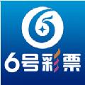 6号彩票平台