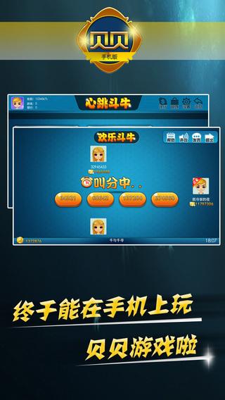 贝贝棋牌游戏软件截图0