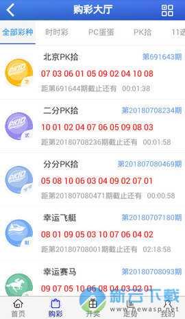 9号彩票app软件截图0