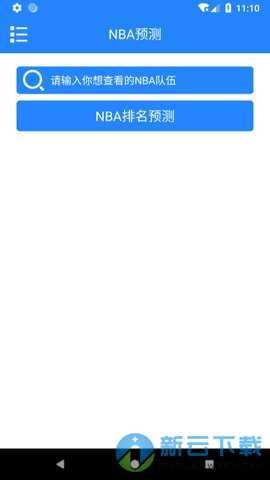 篮球彩票网软件截图1