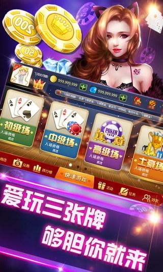 龙宇棋牌游戏软件截图1