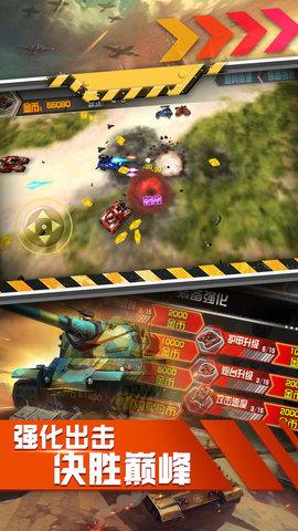坦克刺激大战王者世界手游软件截图1