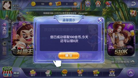 熊猫棋牌APP软件截图1