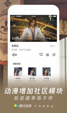 腾讯视频6.2.2版本软件截图4