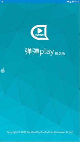 弹弹play安卓版软件截图0