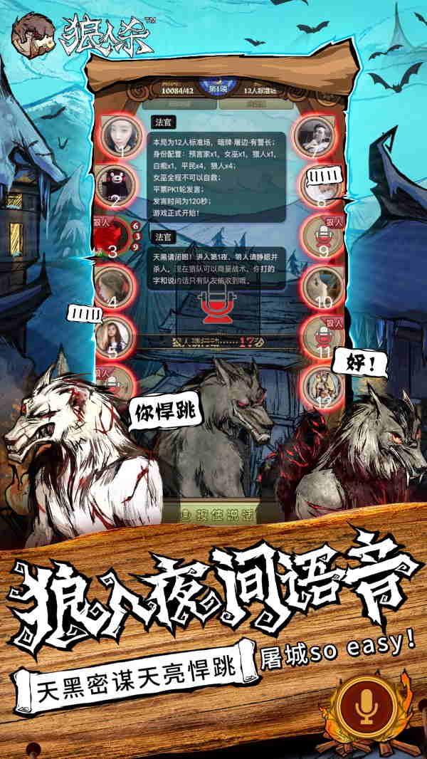 狼人杀官方唯一正版 网易版软件截图2