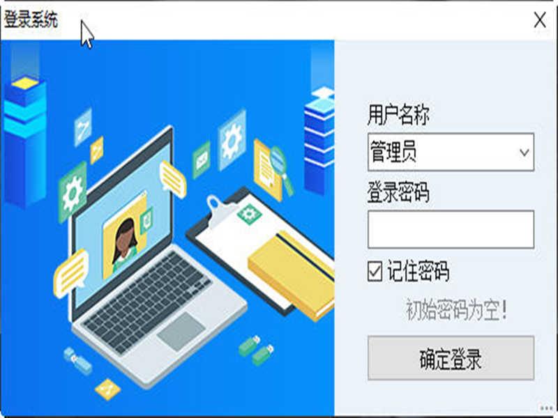 百惠仓库管理软件下载