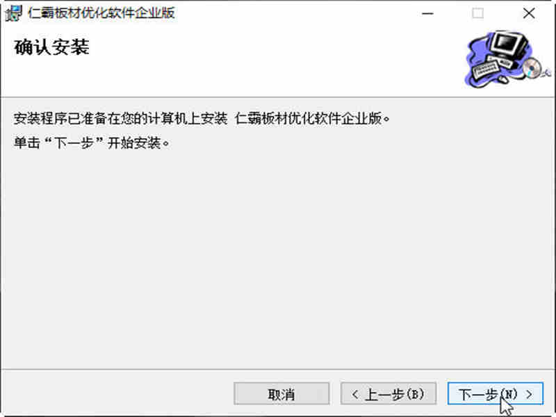 仁霸板材优化软件企业版下载