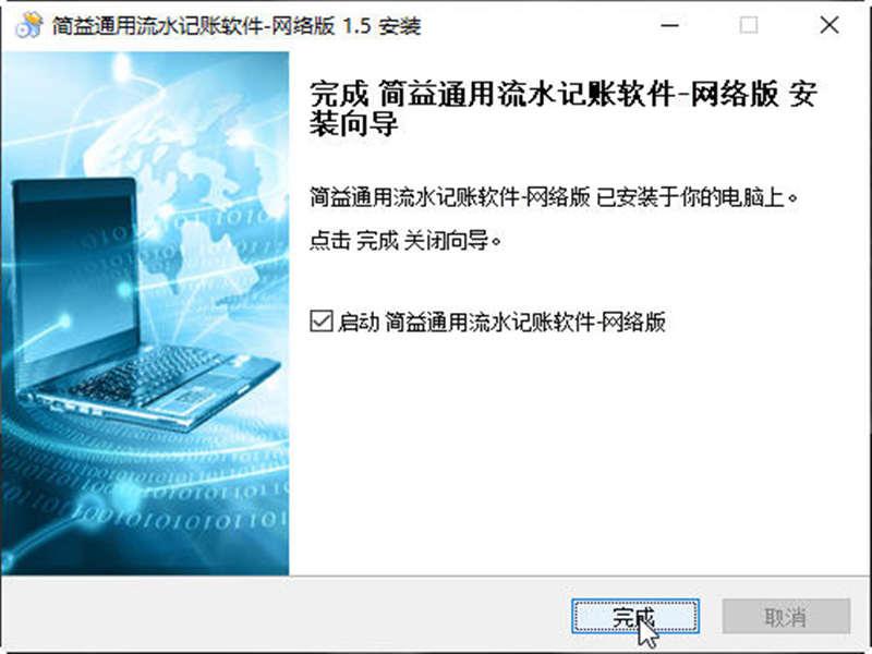 简益通用流水记账软件【网络版】下载
