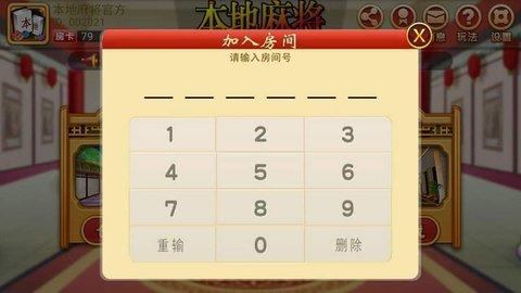 金鑫娱乐软件截图1