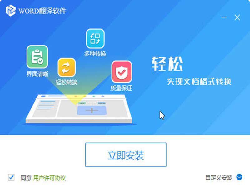 WORD翻译软件下载