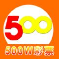 500W彩票网